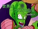 世界に一つだけの仙豆 thumbnail