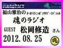 福山雅治 魂のラジオ ゲスト:松岡修造〔トーク部分のみ〕2012.08.25