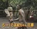 【ニコニコ動画】秘境とニッポン交換生活2を解析してみた