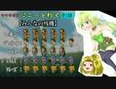 【ロマサガ2】ジニーと行く剣縛り_帝国軍法第01条【ゆっくり実況】 thumbnail