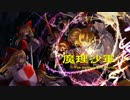【東方】幻想郷陣取り合戦 Turn00 魔理沙フェイズ【戦友大戦】