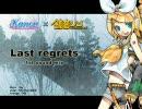 鏡音リンにLast regretsのアレンジを歌ってもらった thumbnail