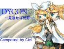【ニコニコ動画】【鏡音リン】オリジナル曲「DYCON」を歌わせてみたを解析してみた