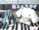 【初音ミク】恋スルラジオ第四回【おまけを超越した】
