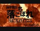 【嘘ボダ予告】軍曹の落ちこぼれ再教育 nicoZERO版