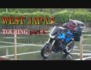 【ニコニコ動画】【紀伊大島】 西日本キャンプツーリング part6 【南紀白浜】を解析してみた