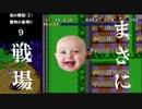 【ゆっくり実況】饅頭たちによる世界復興の物語・ソウルブレイダーpart.13