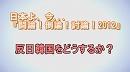 1/3【討論!】反日韓国をどうするか?[桜H24/9/8] thumbnail