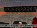 【Minecraft】レッドストーン回路だけで作られた10桁の電�...