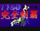 1750市区町村制覇 第36話 【青森県編2】