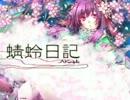 【白鐘ヒメカ(燦)】蜻蛉日記【UTAUカバ