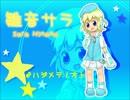 【雛音サラ】ハジメテノオト【UTAU音源配布】 thumbnail