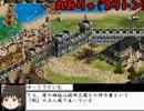 【ゆっくり実況プレイ】ゆっくりだらけの大戦争Ⅳ【AOE2】 part3 thumbnail