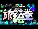 忙しい人のための「ニコニコ動画旅絵巻」 thumbnail