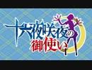 【東方GTA】 十六夜咲夜の御使い 第31話「デザートタイム」 thumbnail