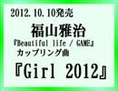 福山雅治 Girl 2012 〔魂ラジ音源〕2012.09.08 thumbnail