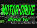 【Bicycle】MOTOR DRIVE【カバー曲】