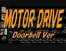 【Doorbell】MOTOR DRIVE【カバー曲】
