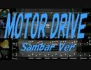 【SAMBAR】MOTOR DRIVE【カバー曲】