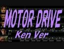 【Ken】MOTOR DRIVE【カバー曲】