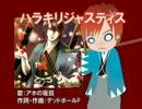【幕末BAND】土方歳三編「ハラキリジャスティス/アホの坂田」
