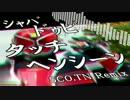 【ニコニコ動画】【HARD CORE】シャバドゥビタッチヘンシーン!! SCO.TN Remixを解析してみた