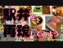 【駅弁を再現してみよう】13・モー太郎弁当+α(紀勢本線・松阪駅)