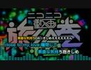 【ニコカラ】ニコニコ動画旅絵巻に歌詞付けてみた(β)【修正前】 thumbnail