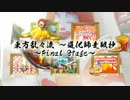 第30位:【ドナルド】東方乱々流 ~道化師走破抄~ Final Stage【第六弾合作A組】 thumbnail