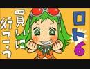 【GUMI】夢を叶える方法【オリジナル曲PV付き】