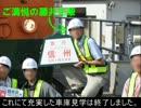 【ニコニコ動画】気まぐれ鉄道小ネタPART75-3 またまた長野に行ってくる【3日目】を解析してみた