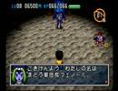 ドラえもん3 魔界のダンジョンを実況プレイPart2 thumbnail
