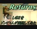 【カオス実況】Left4Dead2を4人で実況してみたリターンズ!CRASH COURSE編Part2 thumbnail