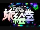 『ニコニコ動画旅絵巻』 歌ってみた thumbnail