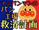 アンパンマンのパン工場救済計画 part07 前編  『テメーはダメだ!』 thumbnail