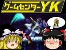 【ゲームセンターYKゆっくり課長の挑戦】LA-MULANAに挑戦 Part26 thumbnail