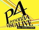 VISUALIVE『ペルソナ4』the EVOLUTIONプロモーション映像 Vol.2