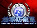 『地球防衛軍4』1stプロモーションムービー