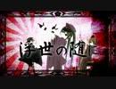 【夕日猫&零】千本桜feat.ytr【ラップもあるよ】
