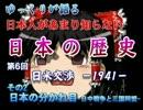 【ニコニコ動画】【ゆっくり動画】 日米交渉-1941-【その2-前編-】を解析してみた