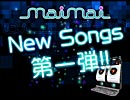 maimai セガゲームミュージック追加 第1弾★