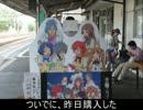 【ニコニコ動画】気まぐれ鉄道小ネタPART75-4 またまた長野に行ってくる【4日目】を解析してみた