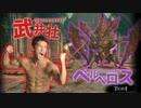 百獣の王「武井壮」対ゲームからの刺客「ベルべロス」 byハンゲーム
