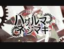 【サブマス】ハグルマネジマキ【替え歌&PV】