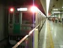 【京都市営地下鉄】烏丸線10系1112F 国際会館行き@烏丸御池