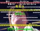【ニコニコ動画】【金バエR】おまわりさんもニコ厨だった【警察】を解析してみた