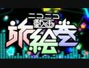 【放送で】ニコニコ動画旅絵巻歌ってみた【あきと★】 thumbnail