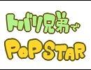 【手描き】トバリ兄弟でPO,P S,TA,R