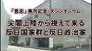1/2【言志】尖閣上陸から視えて来る反日国家群と反日政治家[桜H24/9/15]