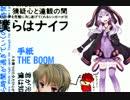 【結月ゆかり】 手紙 (THE BOOM) ※3人のボイスロイド